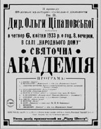 Афіша святкової академії з нагоди 40-річчя діяльности Ольги Ціпановської. 1933 р.