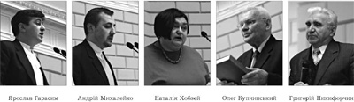Доповідачі Пленарного засідання XXIII Наукової сесії НТШ