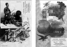 Фантові лотереї, друковані в літографічній робітні А. Андрейчина