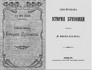 Одна із ранніх монографічних видань Мирона Кордуби