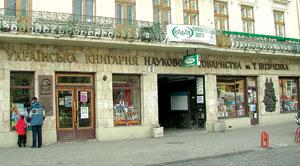 Книгарня НТШ у Львові