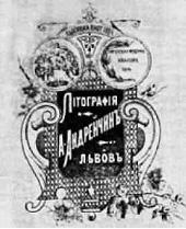 Логотип літографічної робітні А. Андрейчина