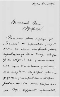 Перша сторінка листа Мирона Кордуби до Михайла Грушевського. Відень, 20 травня 1896 р. Автограф