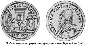 Пам'ятна медаль, випущена з нагоди проголошення Берестейської унії