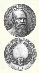 Нагородна медаль НТШ ім. М.Грушевського