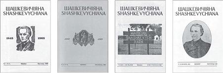 """Наукові збірники """"Шашкевичіяна"""", видані у Вінніпезі (Канада)"""
