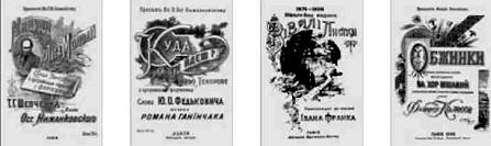 Обкладинки музичних творів українських композиторів, надруковані в літографічній робітні А. Андрейчина. 1895—1899 рр.