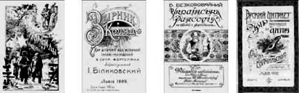Обкладинки музичних творів українських композиторів, надруковані в літографічній робітні А. Андрейчина. 1898—1902 рр.