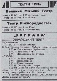 """Оголошення у львівській газеті """"Новий час"""" про вистави театру """"Заграва"""" за адміністрації Юрія Кононева. 1932 р."""