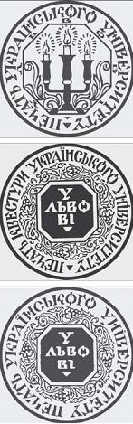 Печатки Українського таємного університету. Худож. Р. Лісовський. 1923 р.