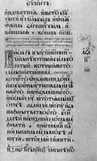 Сторінка Пересопницького Євангелія. Арк. 291