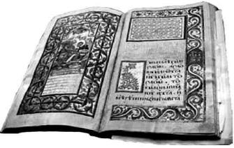 Загальний вигляд рукописного Пересопницького Євангелія. 1556—1561 рр.
