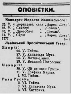 """Оголошення виступів """"Просвітянського театру"""". Газ. """"Діло""""', 27 травня 1928 р."""