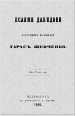 Тарас Шевченко. Псалми Давидові. Петербург, 1860 р.