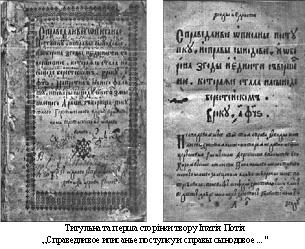 """Титульна та перша сторінки твору Іпатія Потія """"Справедливое иписанье поступку и справы сынодовое... """""""