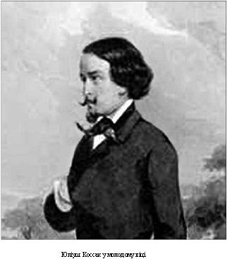 Юліуш Коссак у молодому віці