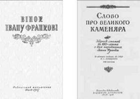Ювілейні збірники наукових праць з нагоди 100-річчя від народження І. Франка. Київ, 1956, 1957 рр.